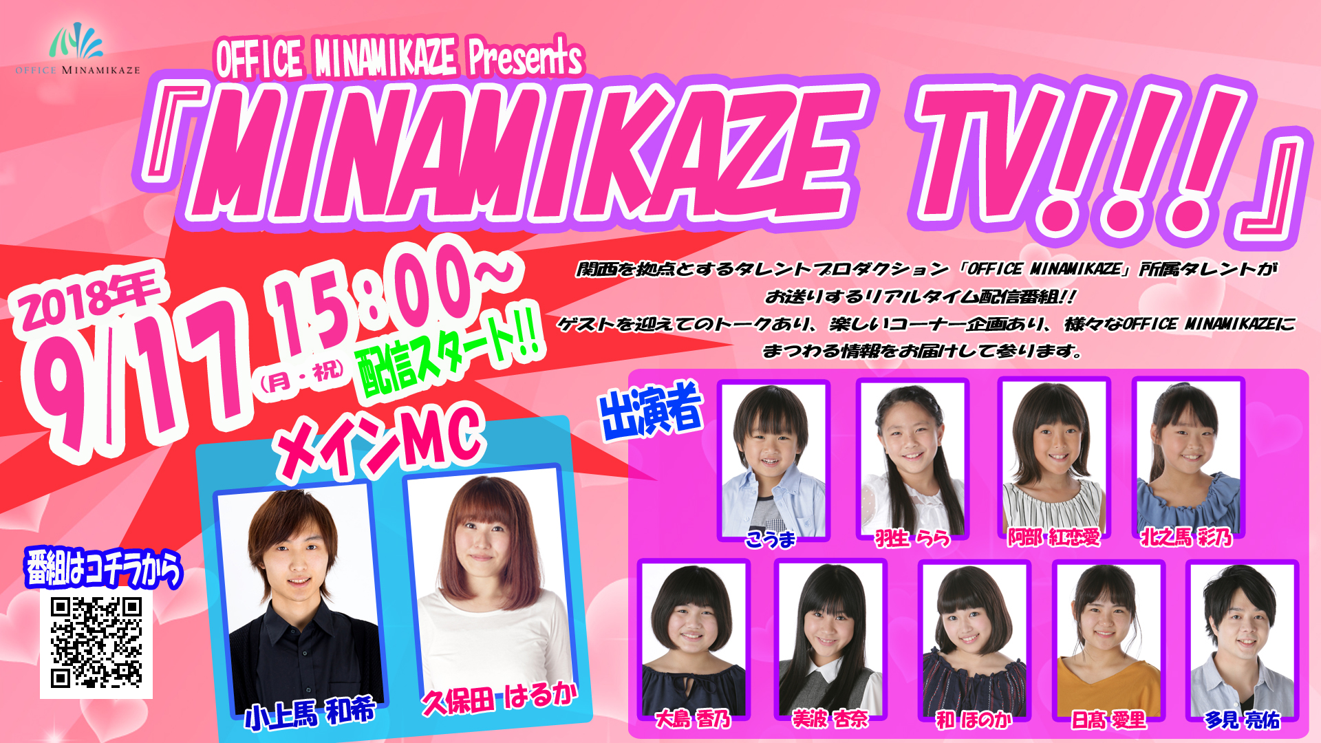 【出演情報】2018年9月17日(月・祝)OFFICE MINAMIKAZE Presents by FRESH!「MINAMIKAZE TV!!!」