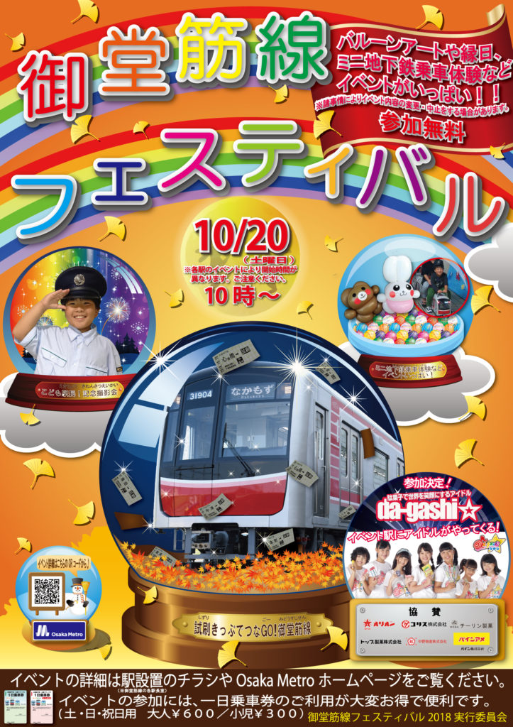【イベント情報】2018年10 月20日(土)da-gashi☆/「御堂筋フェスティバル2018」