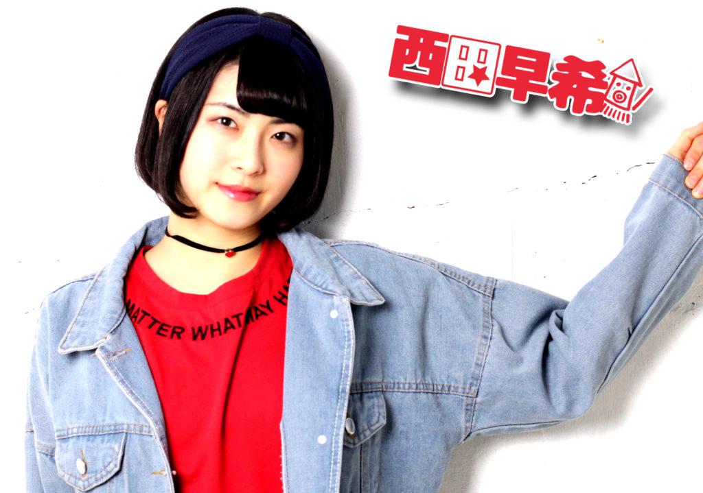 【西田早希】2019年5月中予定 西田早希初mini Alubumリリース決定