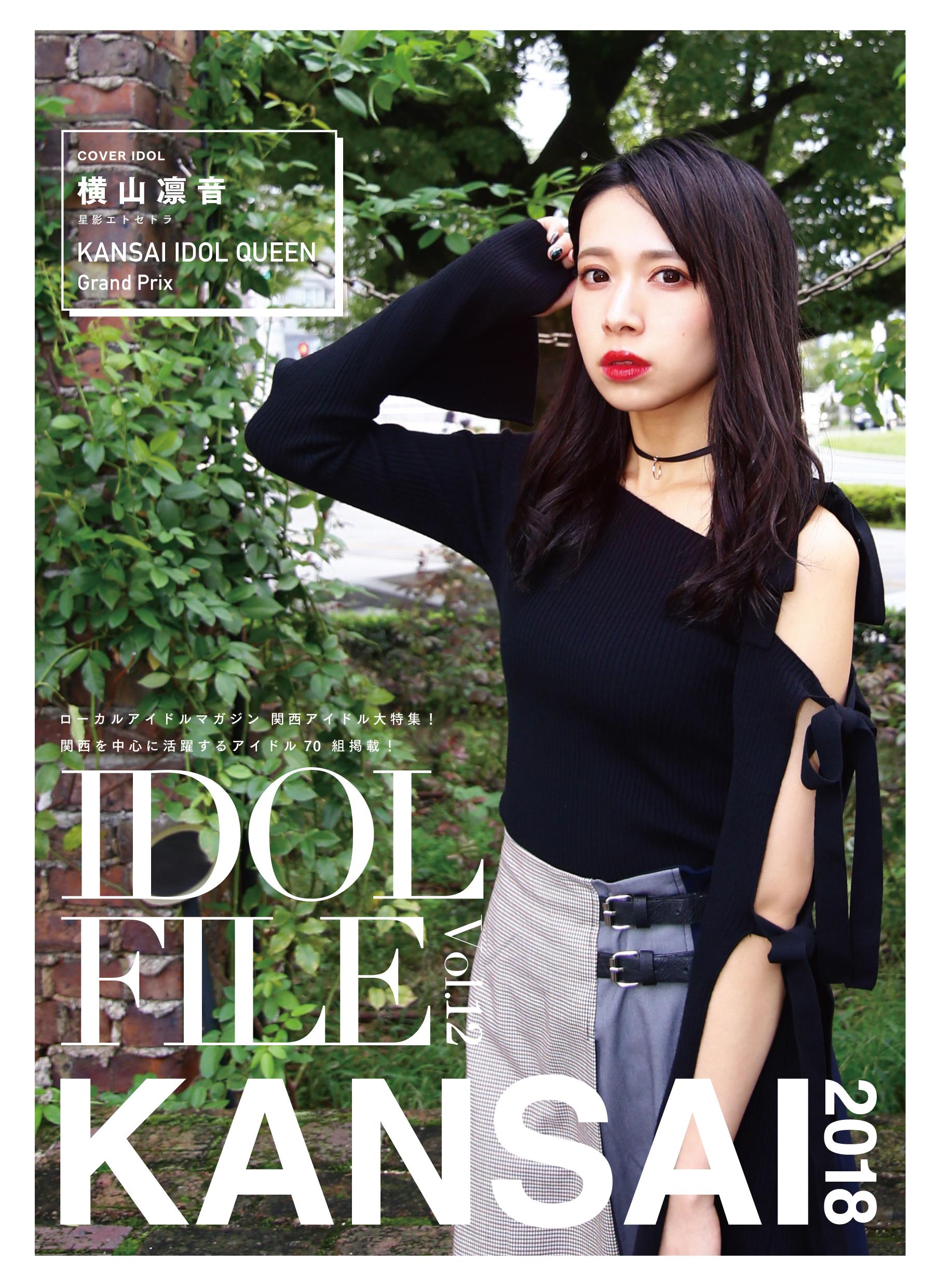 【出演情報】一ノ瀬あかり、西田早希 / IDOL FILE Vol.12 KANSAI 2018