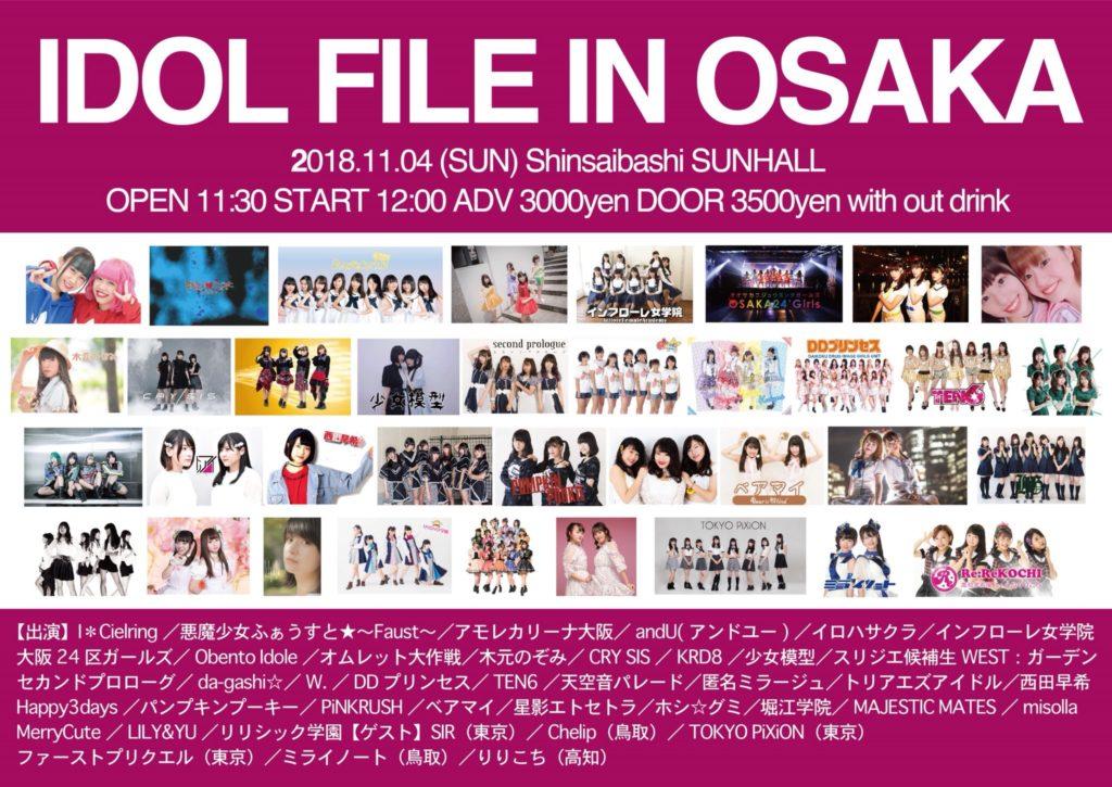 【イベント情報】2018年11月4日(日)da-gashi☆、西田早希 /「IDOL FILE IN OSAKA」