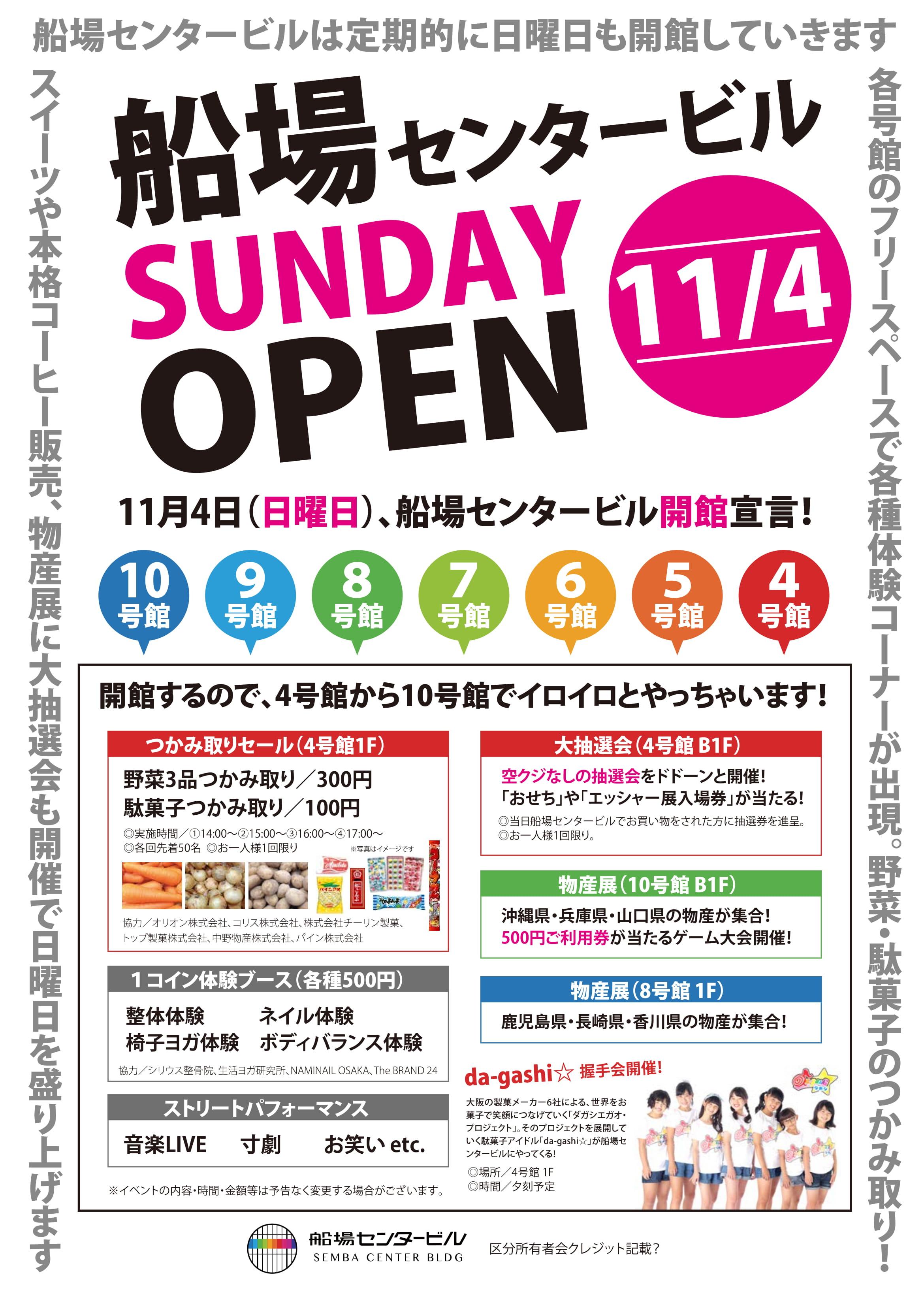 【イベント情報】2018年11月4日(日)da-gashi☆ /「船場センタービル SUNDAY OPENイベント」
