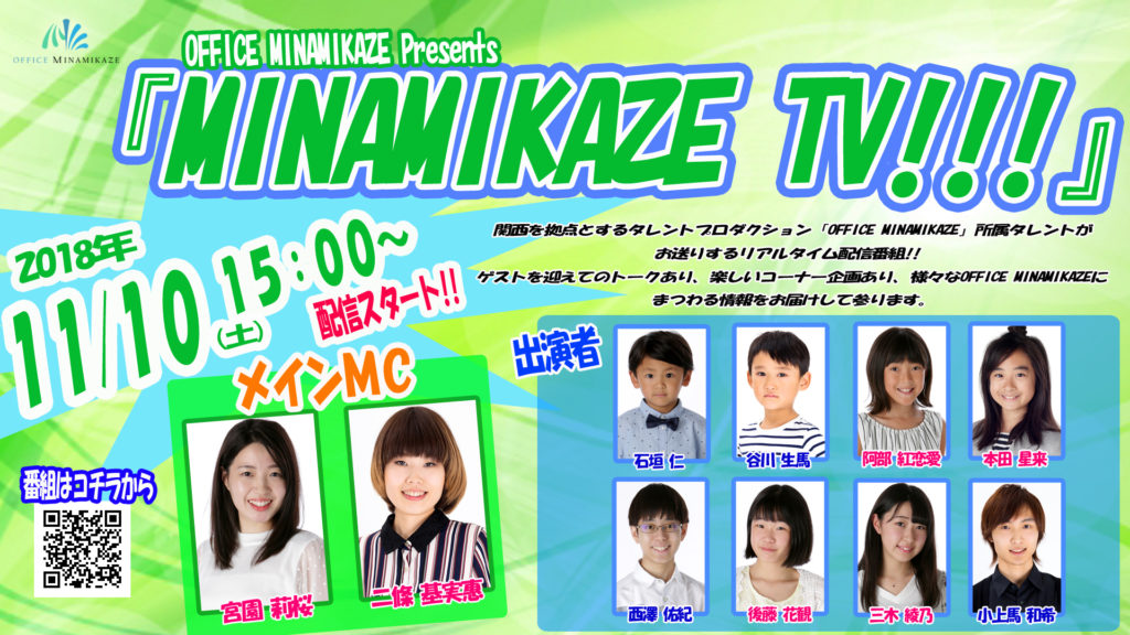 【出演情報】2018年11月10日(土)OFFICE MINAMIKAZE Presents by FRESH!「MINAMIKAZE TV!!!」