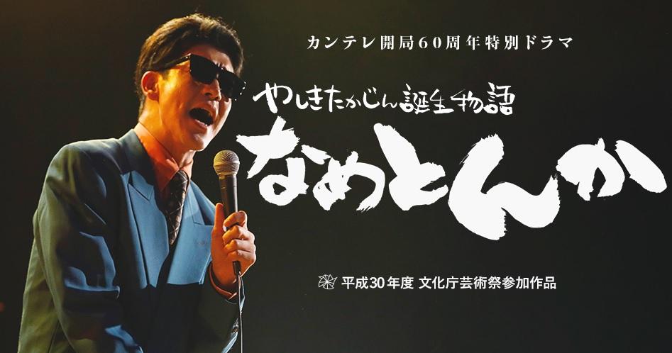 【出演情報】OFFICE MINAMIKAZE所属タレント多数出演 / 関西テレビ開局60周年特別ドラマ「なめとんか」