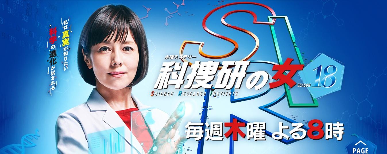 【出演情報】谷川生馬 / テレビ朝日系「科捜研の女 SEASON18」第⑥話出演