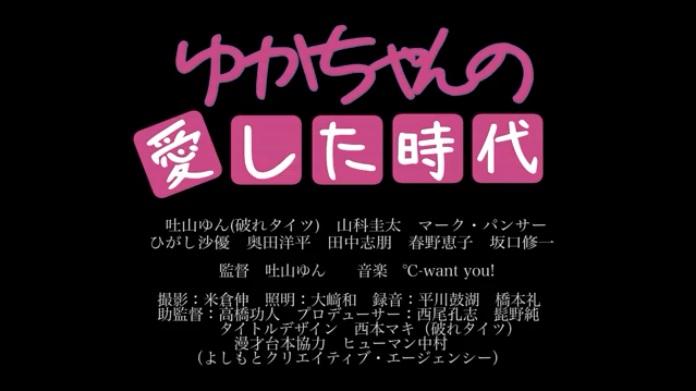 【出演情報】OFFICE MINAMIKAZE所属タレント多数出演 / 映画「ゆかちゃんの愛した時代」