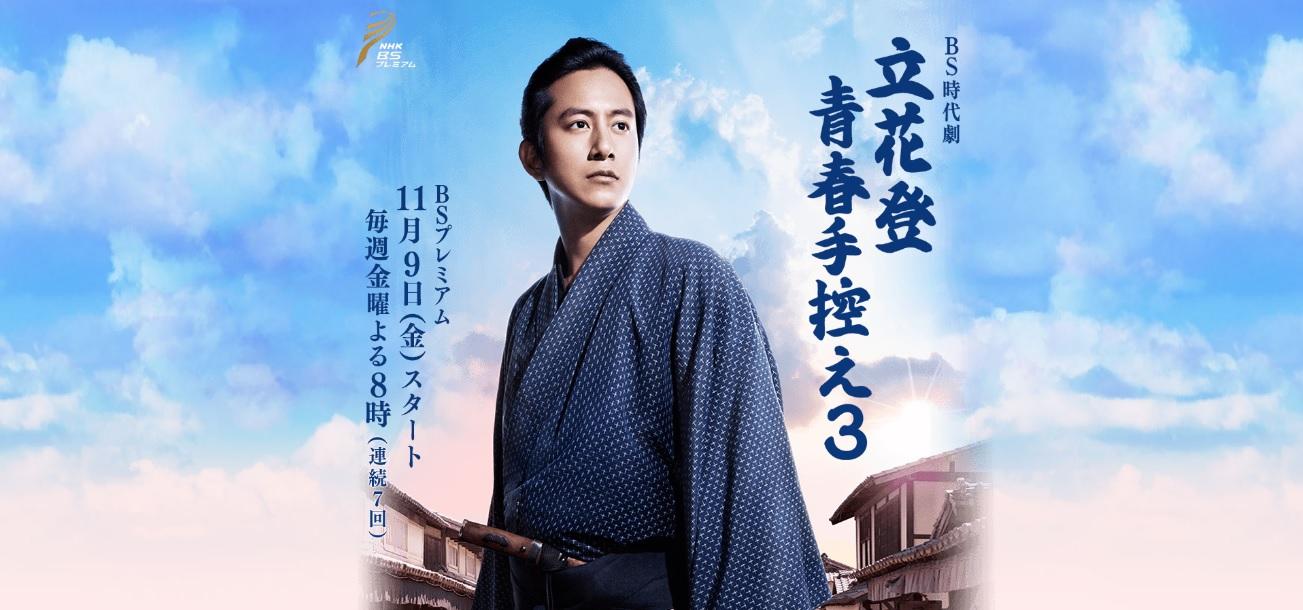 【出演情報】小上馬和希、伊達胤紀、六也修吉 / NHK BS時代劇「立花登青春手控3」