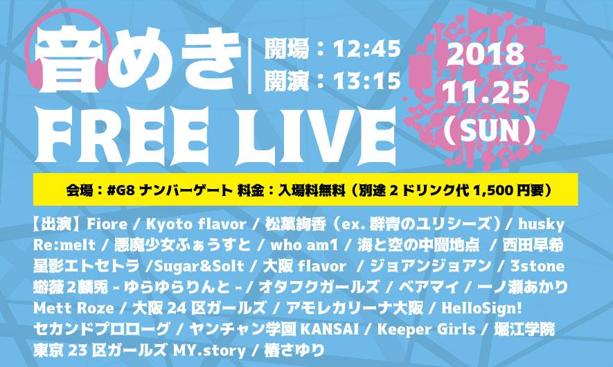 【イベント情報】2018年11月25日(日)一ノ瀬あかり・西田早希 /「音めきFREE LIVE」