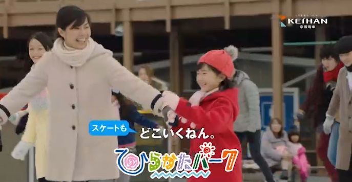 【出演情報】三木綾乃、他 / 「ひらかたパーク(ウインターカーニバル)」CM