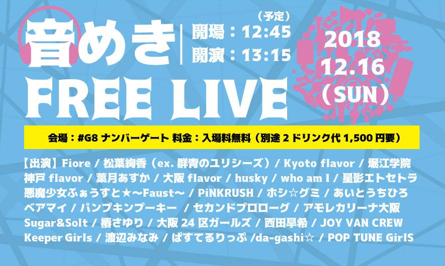【イベント情報】2018年12月16日(日)da-gashi☆・西田早希/「音めきFREE LIVE」