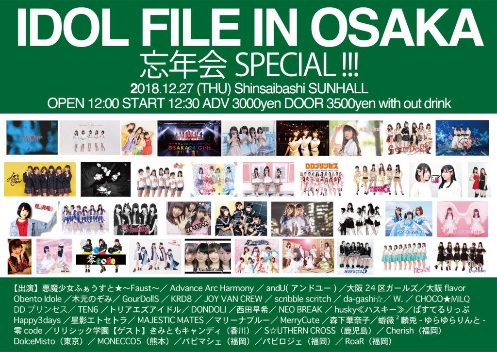 【イベント情報】2018年12月27日(木)da-gashi☆・西田早希「IDOL FILE IN OSAKA 忘年会SPECIAL!!!」