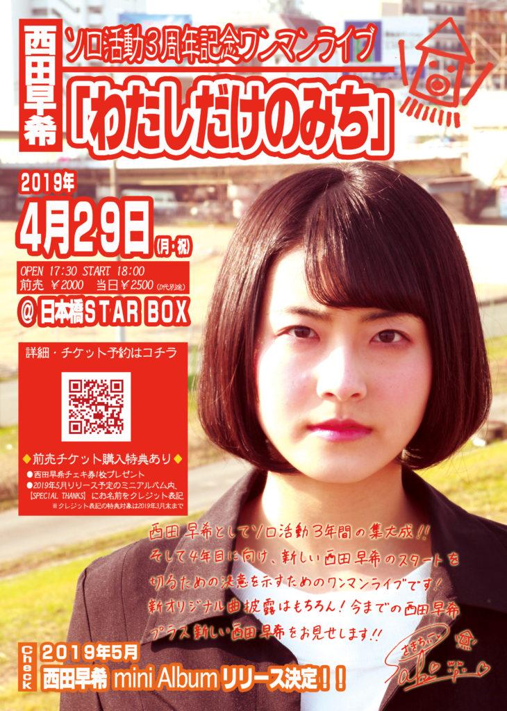 【西田早希】2019年4月29日(月・祝)ソロ活動3周年記念ワンマンライブ「わたしだけのみち」開催決定