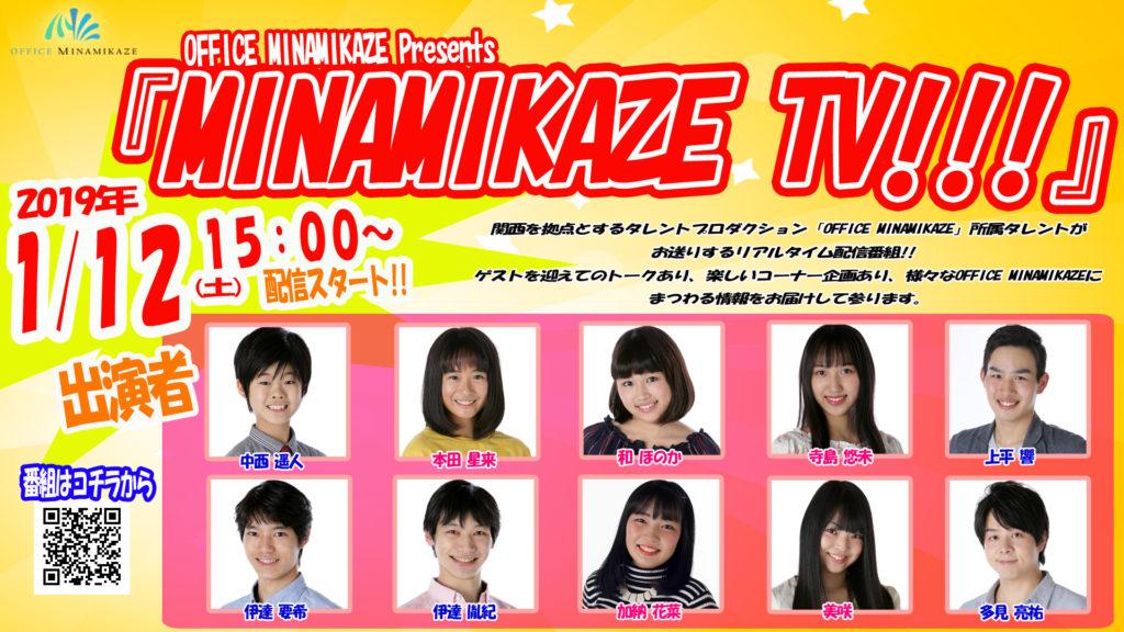【出演情報】2019年1月12日(土)OFFICE MINAMIKAZE Presents by FRESH!「MINAMIKAZE TV!!!」
