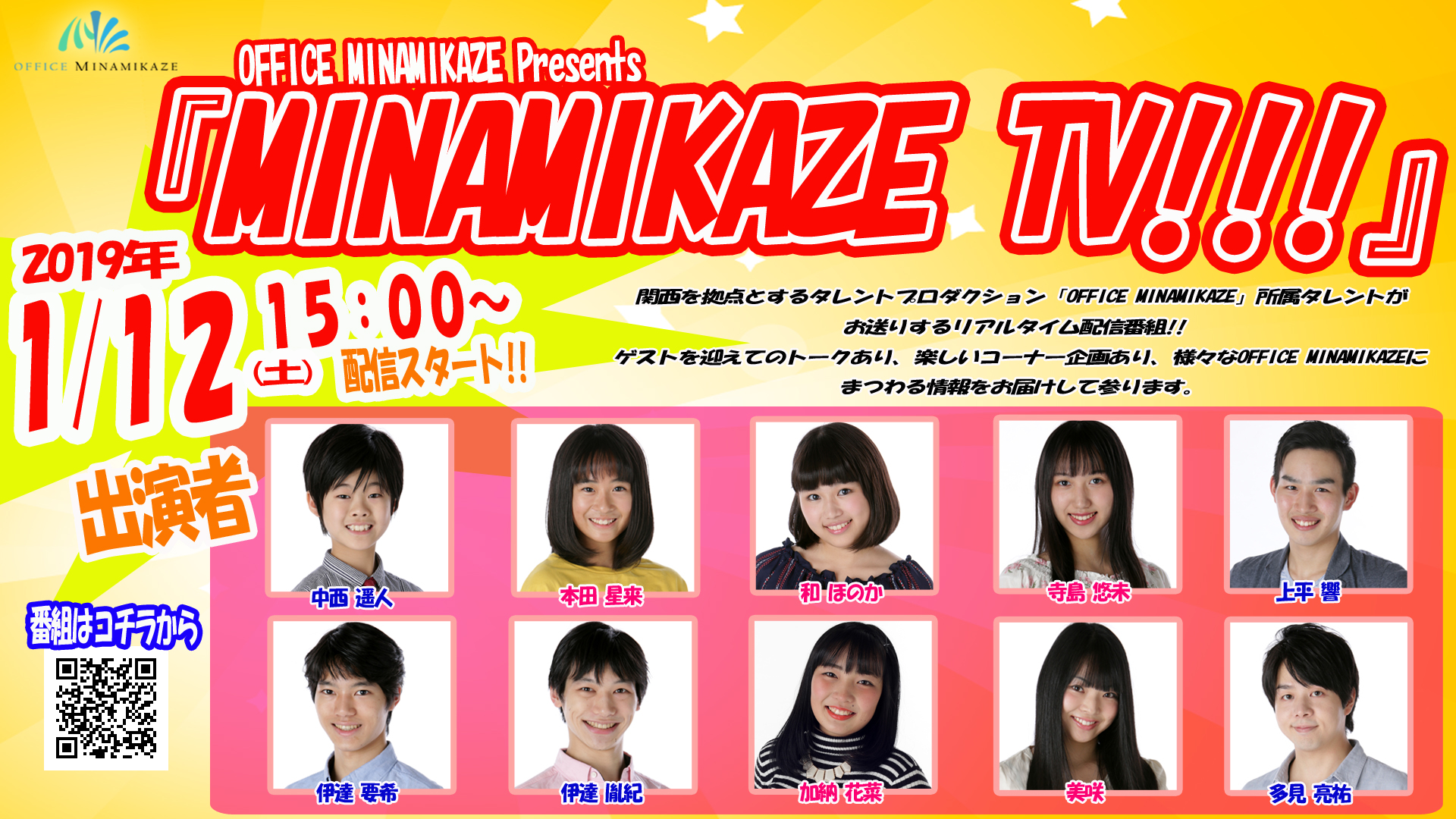 【出演情報】2019年1月12日(土)OFFICE MINAMIKAZE Presents by FRESH!「MINAMIKAZE TV!!!」