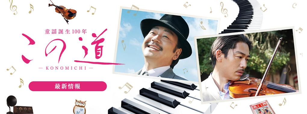 【出演情報】上平響 / 2019年1月11日全国公開 映画「この道」