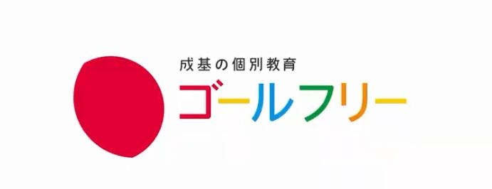 【出演情報】コウメイ、他弊社所属タレント多数 / 成基の個別教育「ゴールフリー」TV-CM
