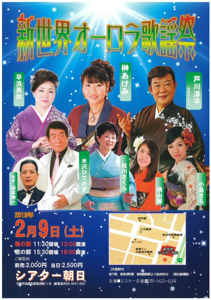 【イベント情報】2019年2月9日(土)横山麗「新世界オーロラ歌謡祭」