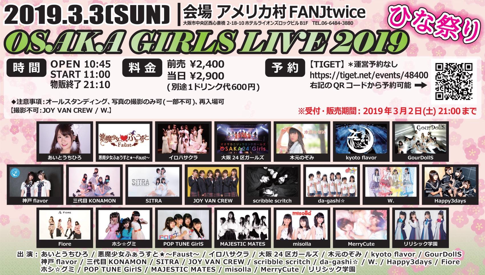 【イベント情報】2019年3月3日(日)da-gashi☆「OSAKA GIRLS LIVE 2019 ひな祭り」