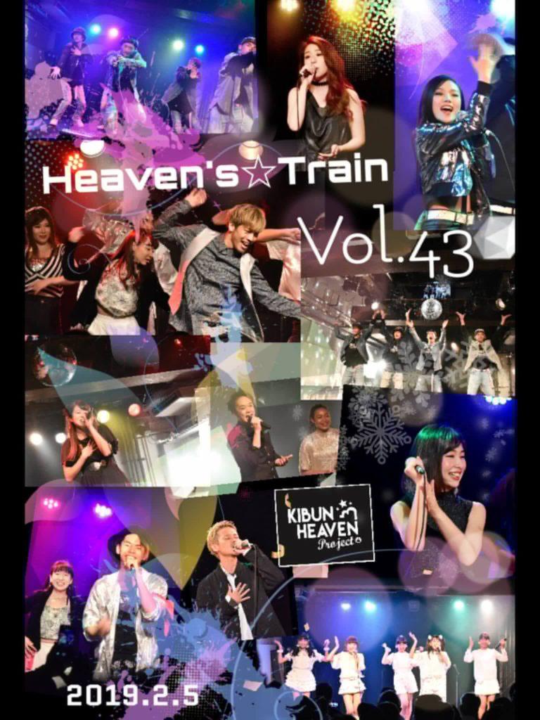 【イベント情報】2019年2月5日(火)神崎めぐみ「Heaven's☆Train Vol.43〜Special Edition〜」