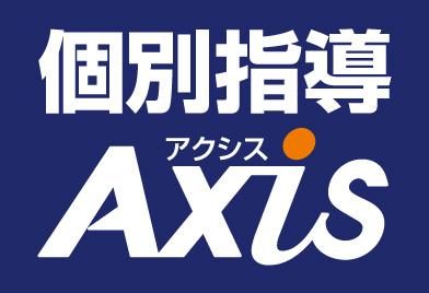 【出演情報】コウメイ、好本佐保 / 個別指導「Axis(アクシス)」スチールモデル
