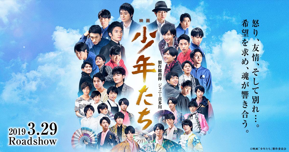 【出演情報】上平響、六也修吉 / 映画「少年たち」