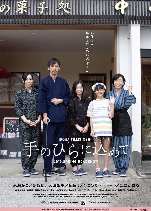 【出演情報】江口かほる、上平響、手島瑞恵、松尾ななみ / 映画「手のひらに込めて」出演