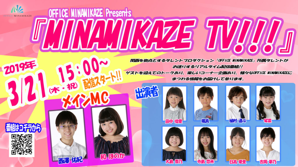 【出演情報】2019年3月21日(木・祝)OFFICE MINAMIKAZE Presents by FRESH!「MINAMIKAZE TV!!!」