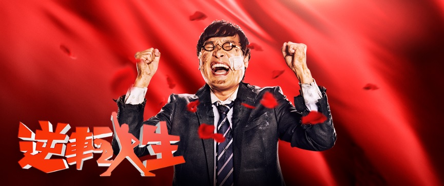 【出演情報】谷川生馬 / NHK逆転人生「極度のコミュ障から大逆転!新進気鋭のロボット開発者」出演