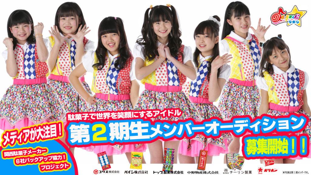 大阪有名製菓メーカーとのコラボ企画!駄菓子で世界を笑顔にするアイドル『da-gashi☆』第2期メンバー募集!