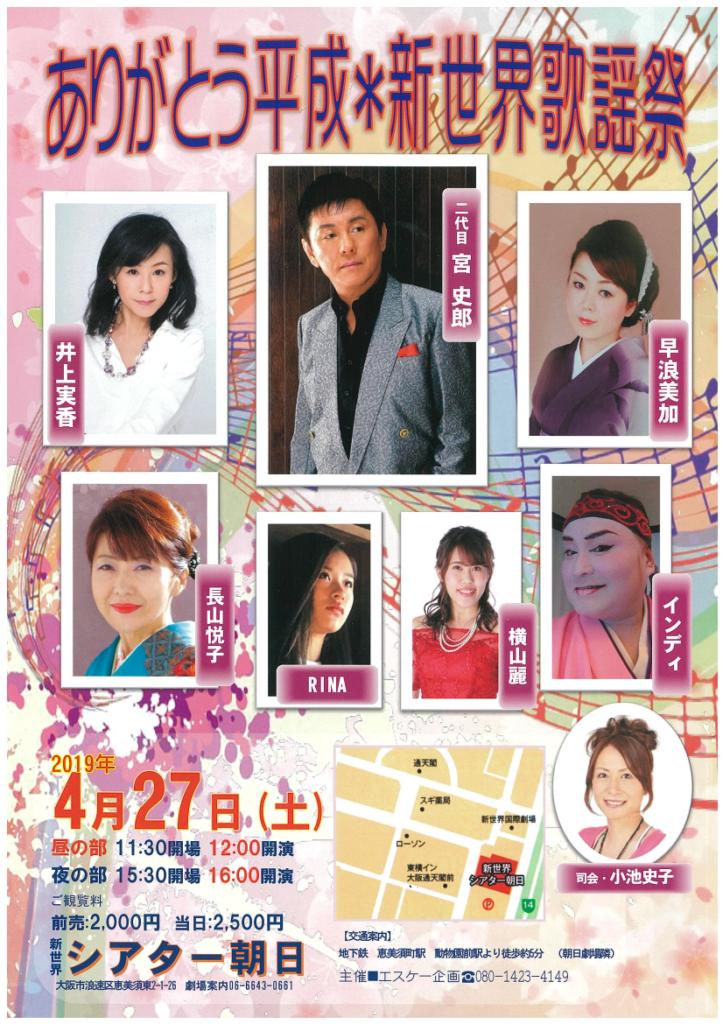 【イベント情報】2019年4月27日(土)横山麗「ありがとう平成*新世界歌謡祭」
