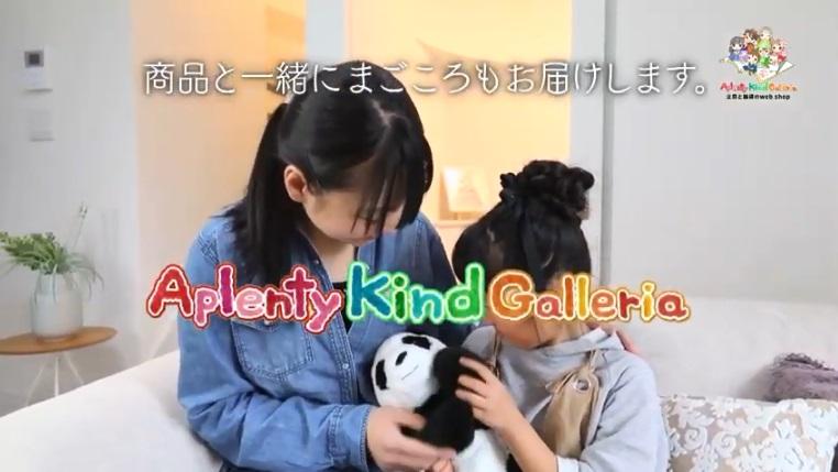 【出演情報】福本みゆ、美咲 / 「AKG株式会社」TV-CM