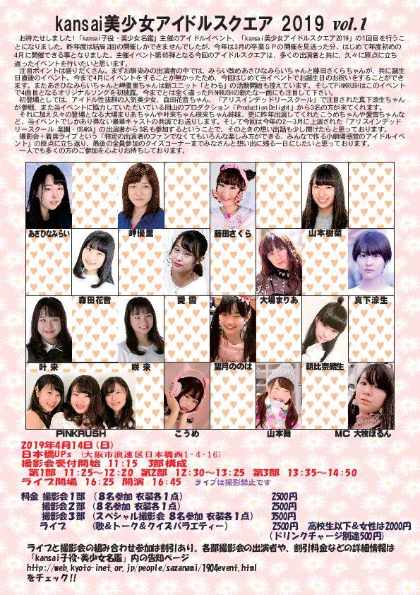 【イベント情報】2019年4月14日(日)叶来、咲来 /「kansai美少女アイドルスクエア2019 vol.1」