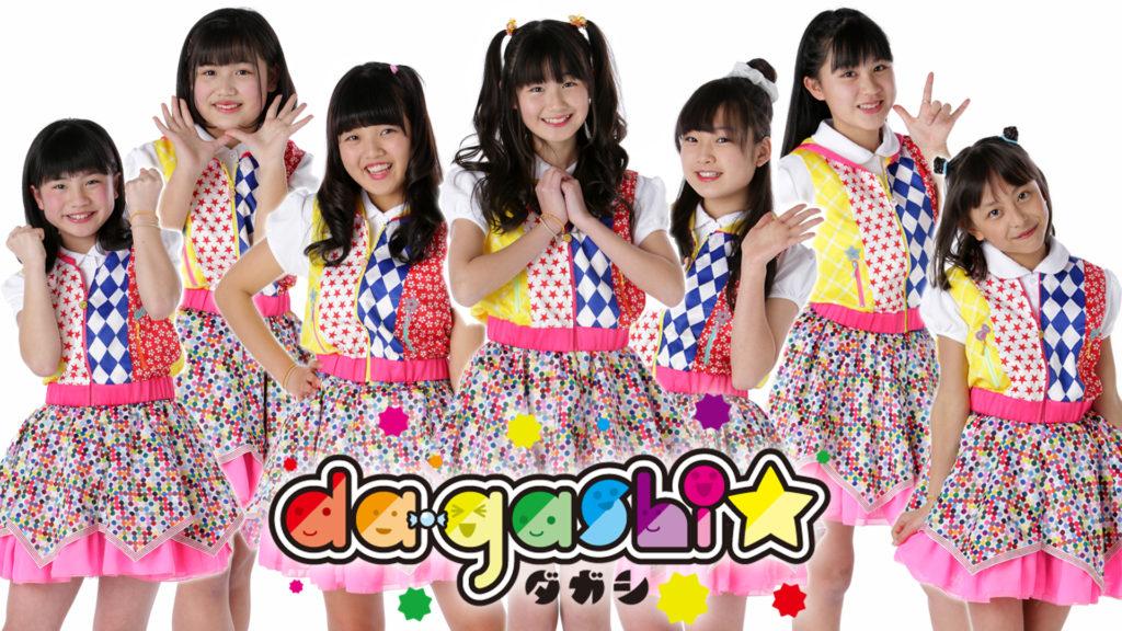 """【da-gashi☆】ライブ再活動&メンバー""""ハルキ""""についてのお知らせ"""