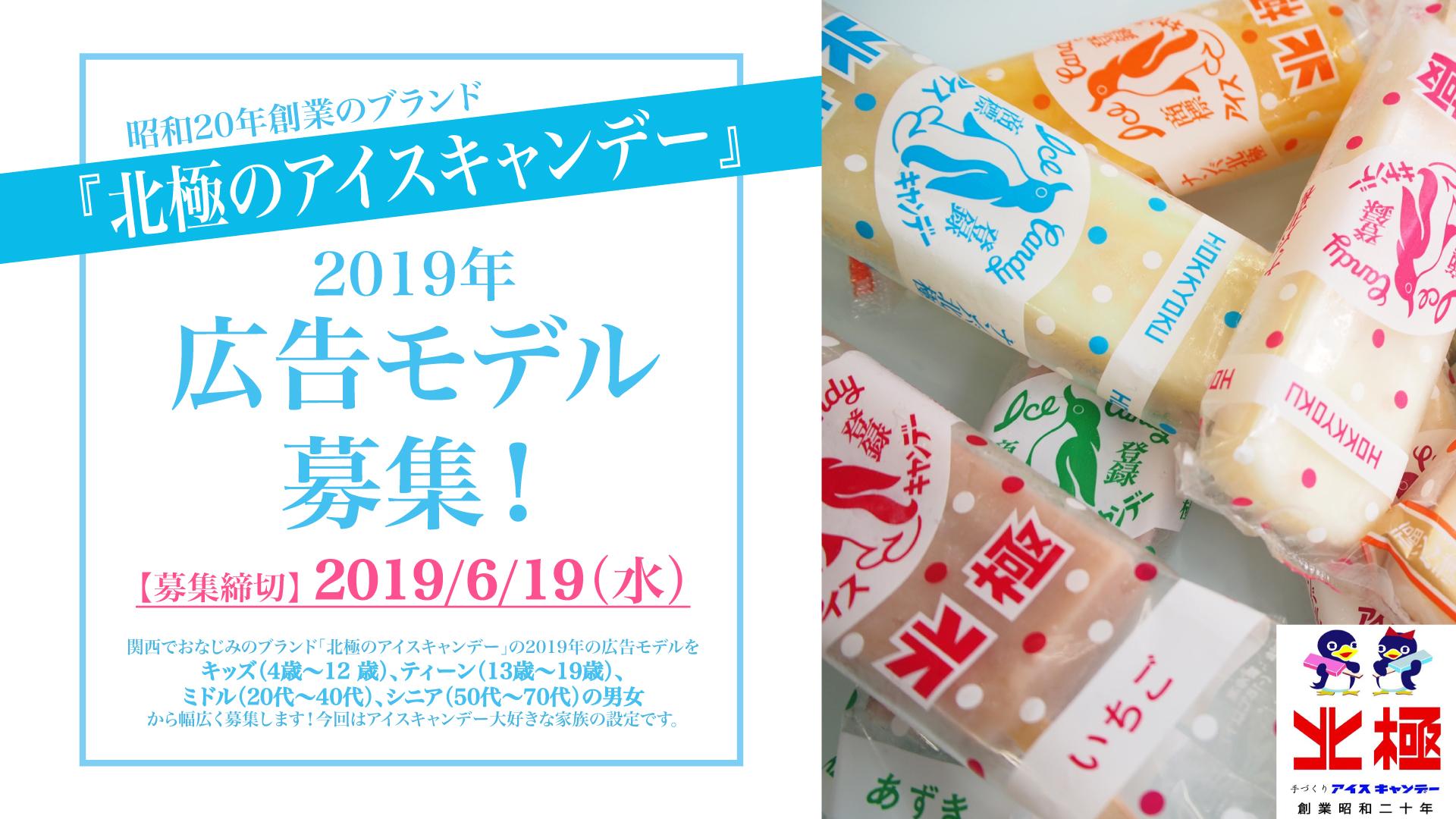 【応募受付終了】昭和20年創業のブランド『北極のアイスキャンデー』2019年広告モデル募集!