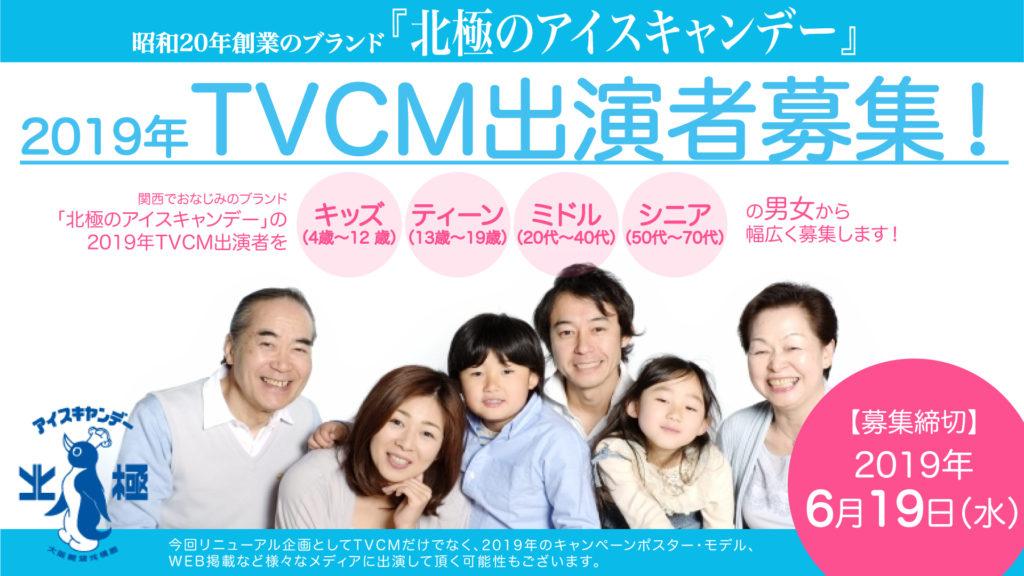 【応募受付終了】昭和20年創業のブランド『北極のアイスキャンデー』2019年TVCM出演者募集!