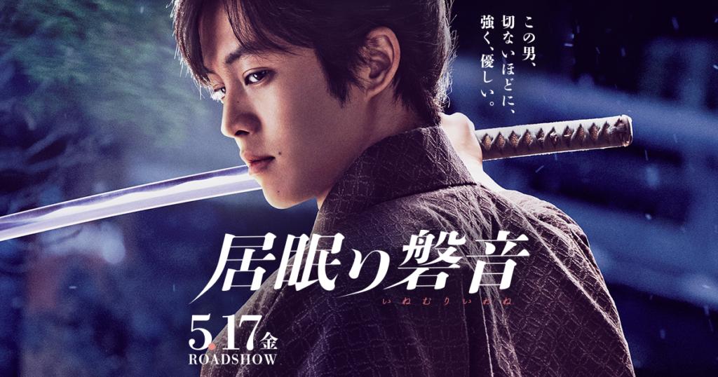 【出演情報】伊達胤紀 / 映画「居眠り磐音」出演