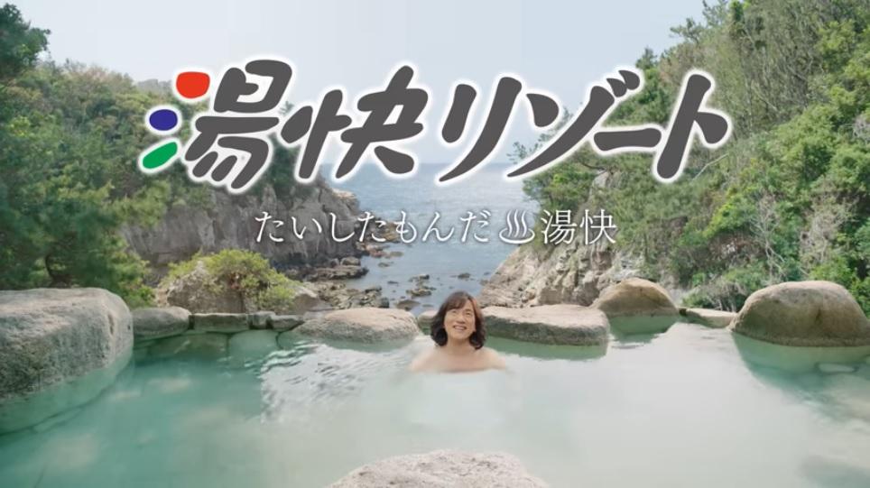 【出演情報】宮園莉桜 / 『湯快リゾート』CM出演