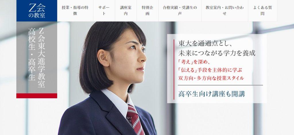 【出演情報】西田早希、三木綾乃 / 「Z会」スチールモデル