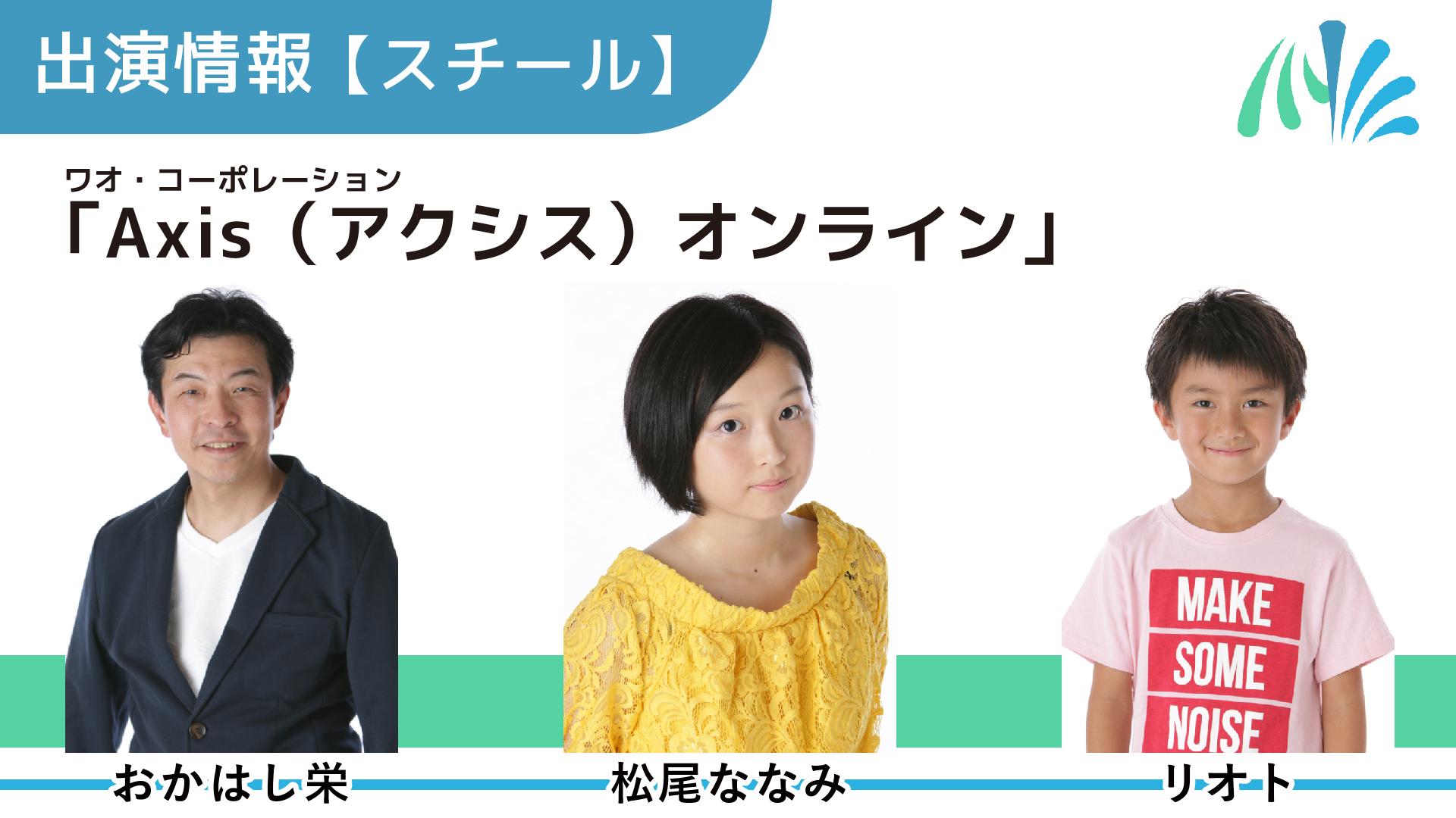 【出演情報】おかはし栄、松尾ななみ、リオト / ワオ・コーポレーション「Axis(アクシス)オンライン」スチールモデル