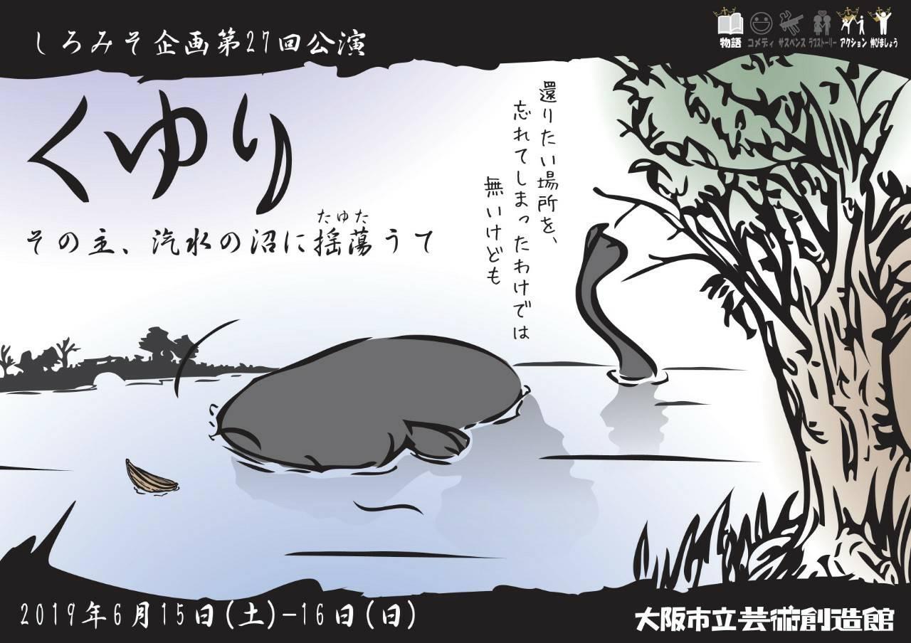 【出演情報】 山本健太郎/ しろみそ企画第27回公演『くゆり~その主、汽水の沼に揺蕩(たゆた)うて~』