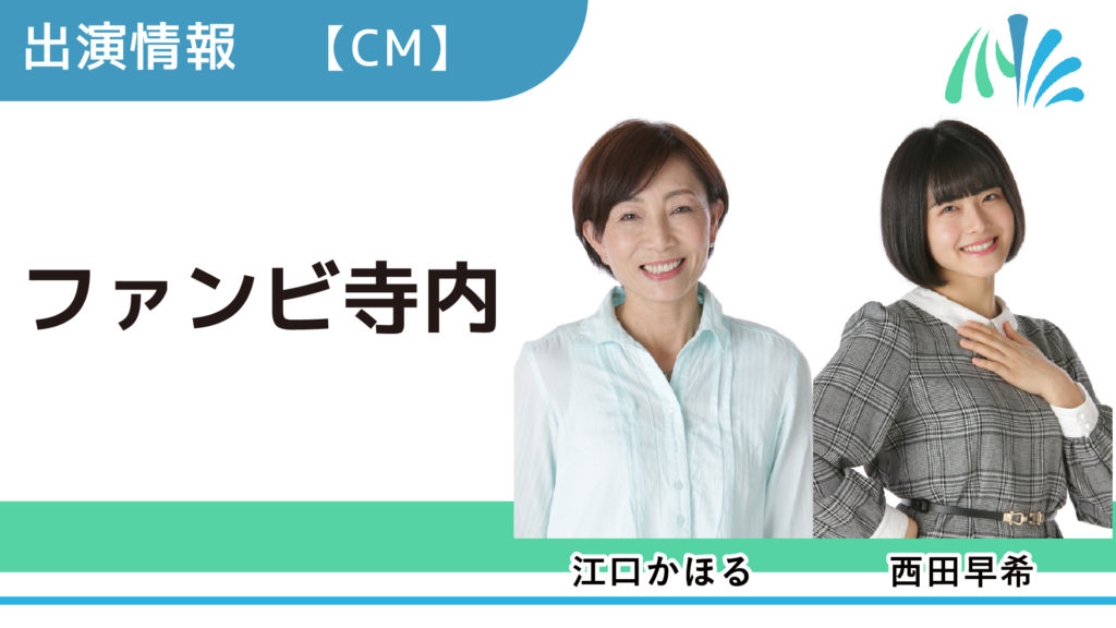 【出演情報】江口かほる、西田早希 / 「ファンビ寺内」TV-CM出演