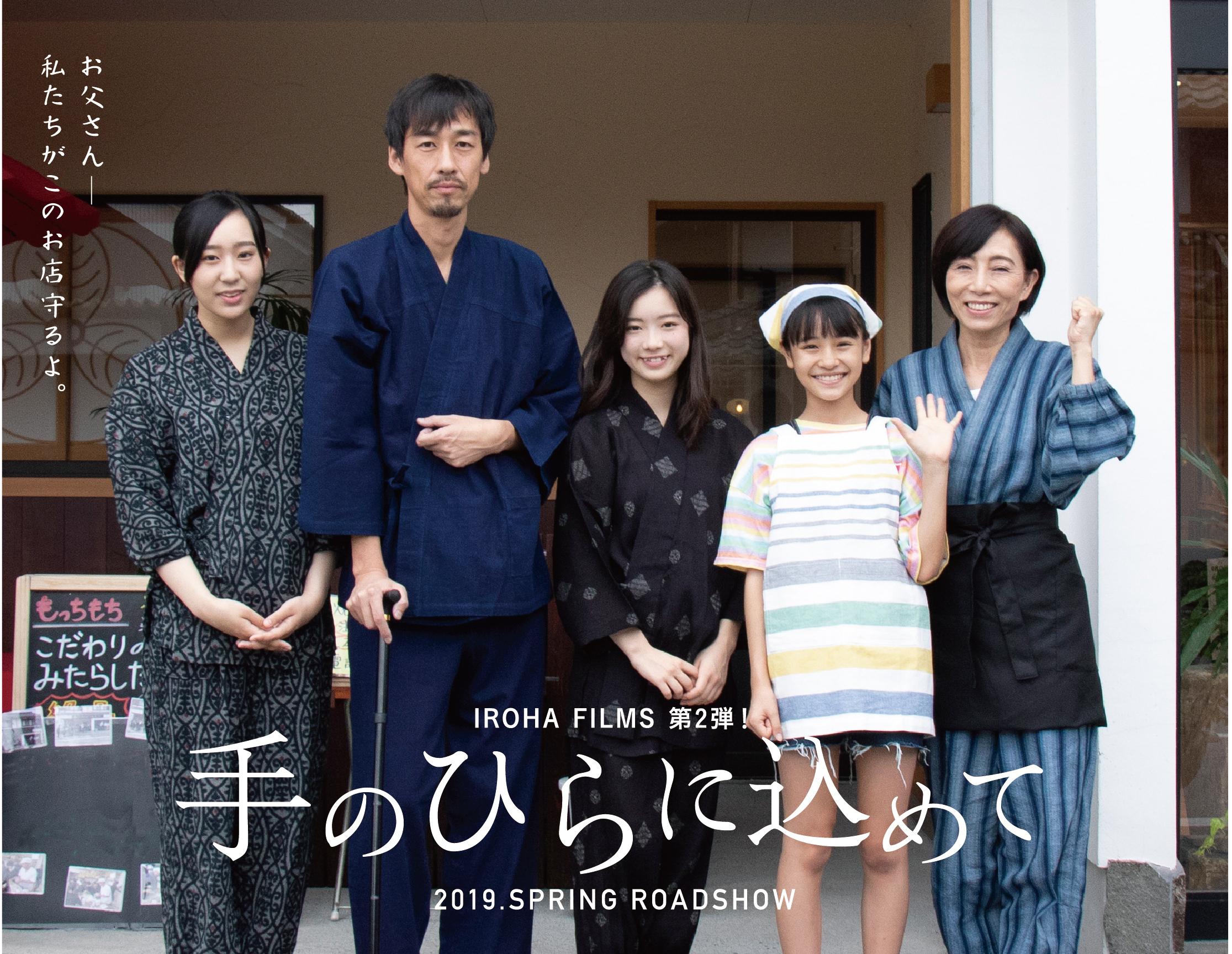 【出演情報】江口かほる、松尾ななみ / 映画「手のひらに込めて」舞台挨拶出演