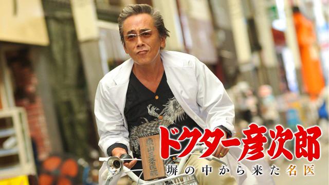 【出演情報】濱田海斗 / テレビ朝日木曜ミステリースペシャル「ドクター彦次郎」出演