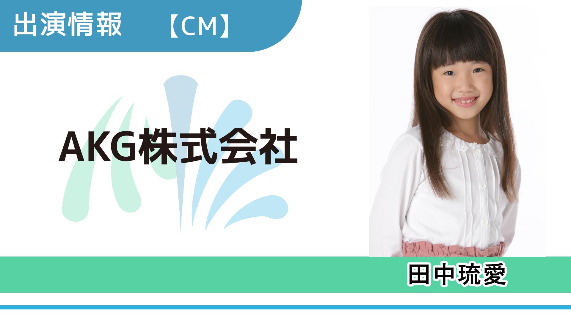 【出演情報】田中琉愛 / 「AKG株式会社」TV-CM出演