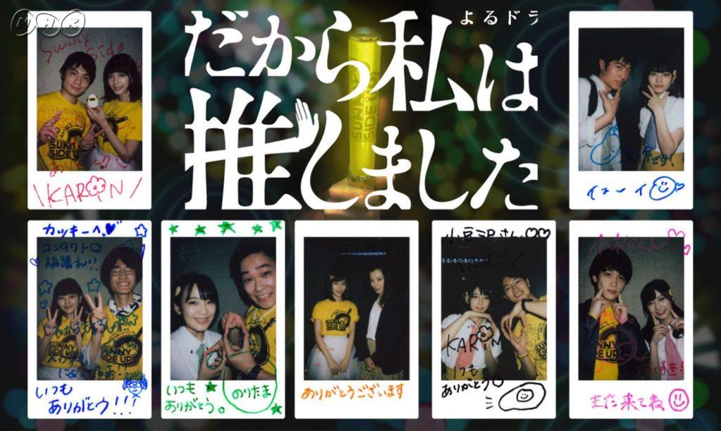 【出演情報】西田早希 / NHKよるドラ「だから私は推しました」最終話(第8回)出演
