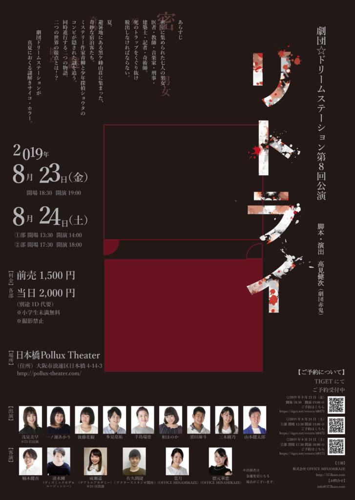 【公演情報】2019年8月23日(金)~24日(土)劇団☆ドリームステーション / 第8回公演『リトライ』