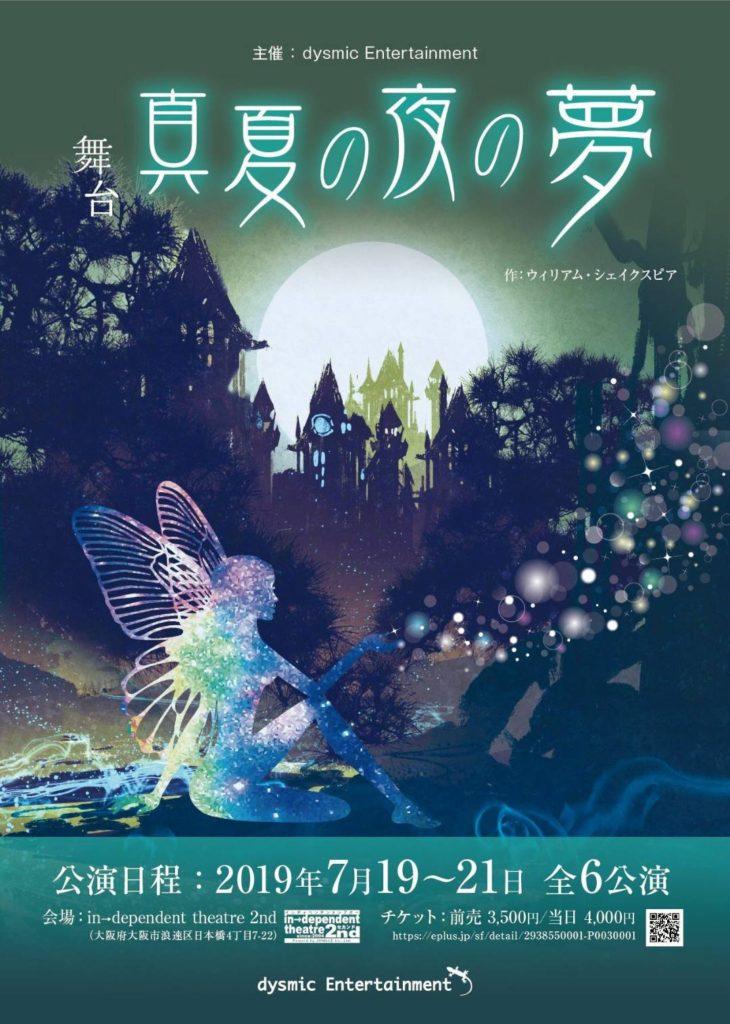 【出演情報】葉月/ 舞台『真夏の夜の夢』出演