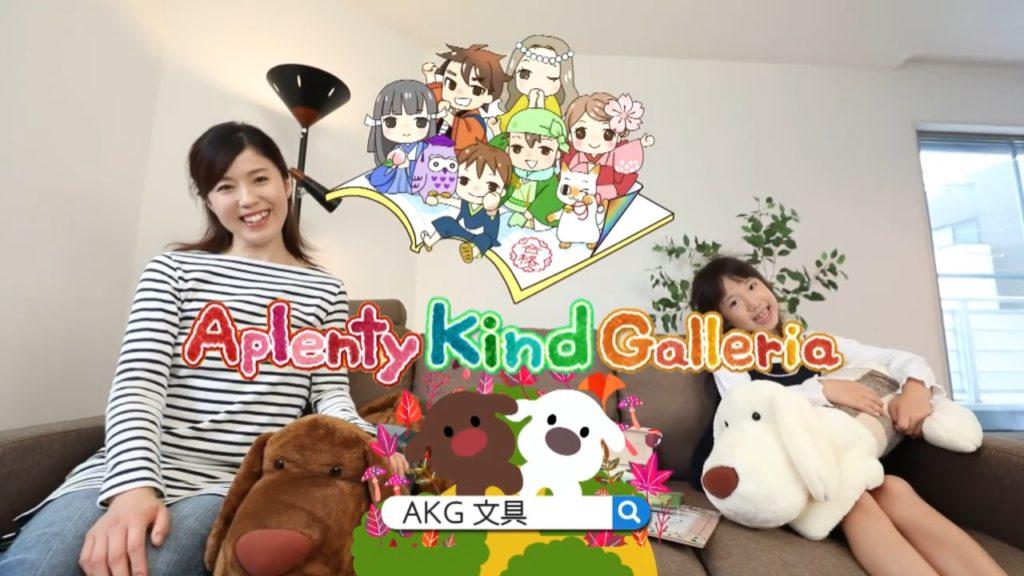 【出演情報】田中琉愛 / 「AKG株式会社」TV-CM