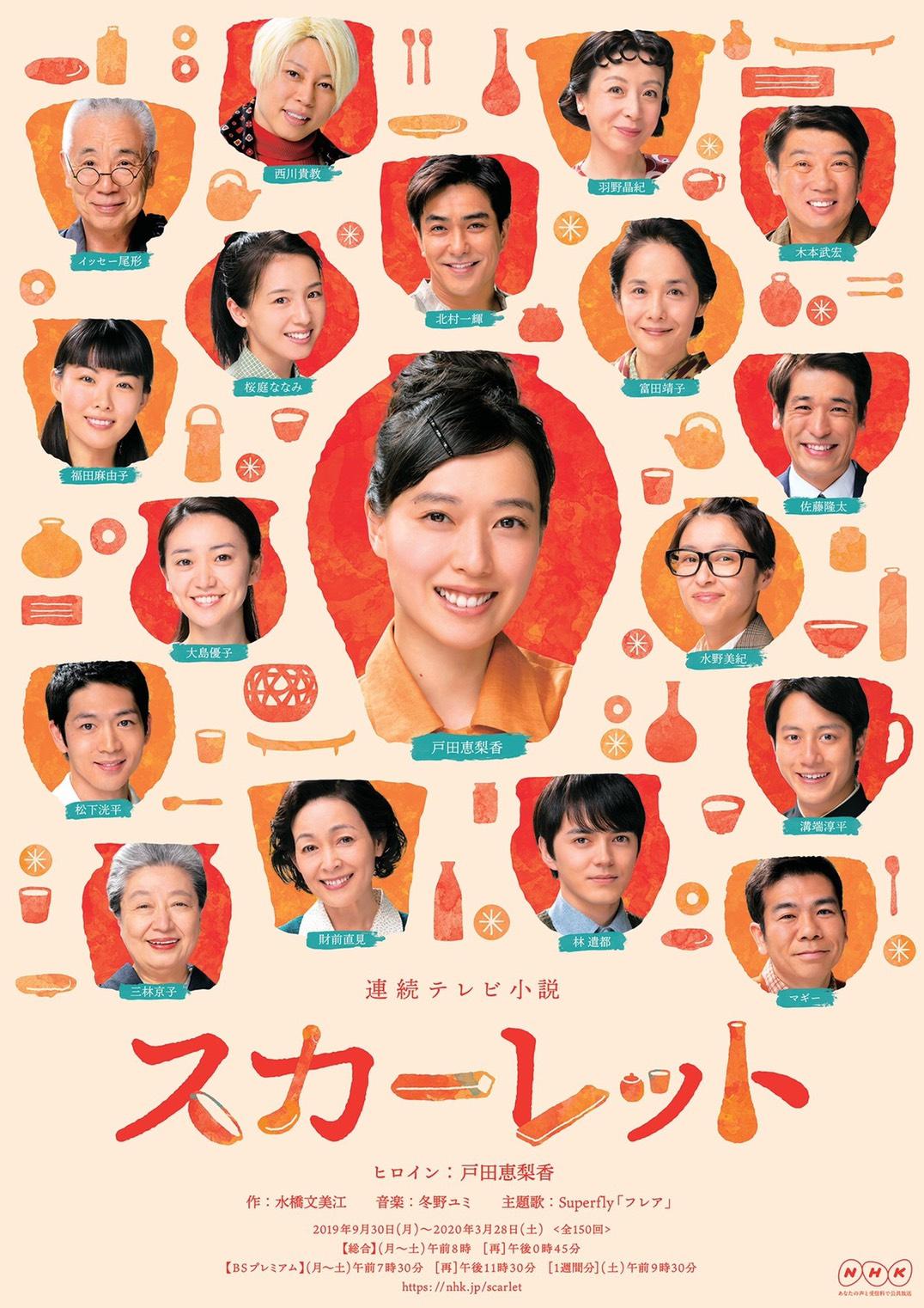 【出演情報】OFFICE MINAMIKAZE所属タレント多数出演 / NHK連続テレビ小説「スカーレット」