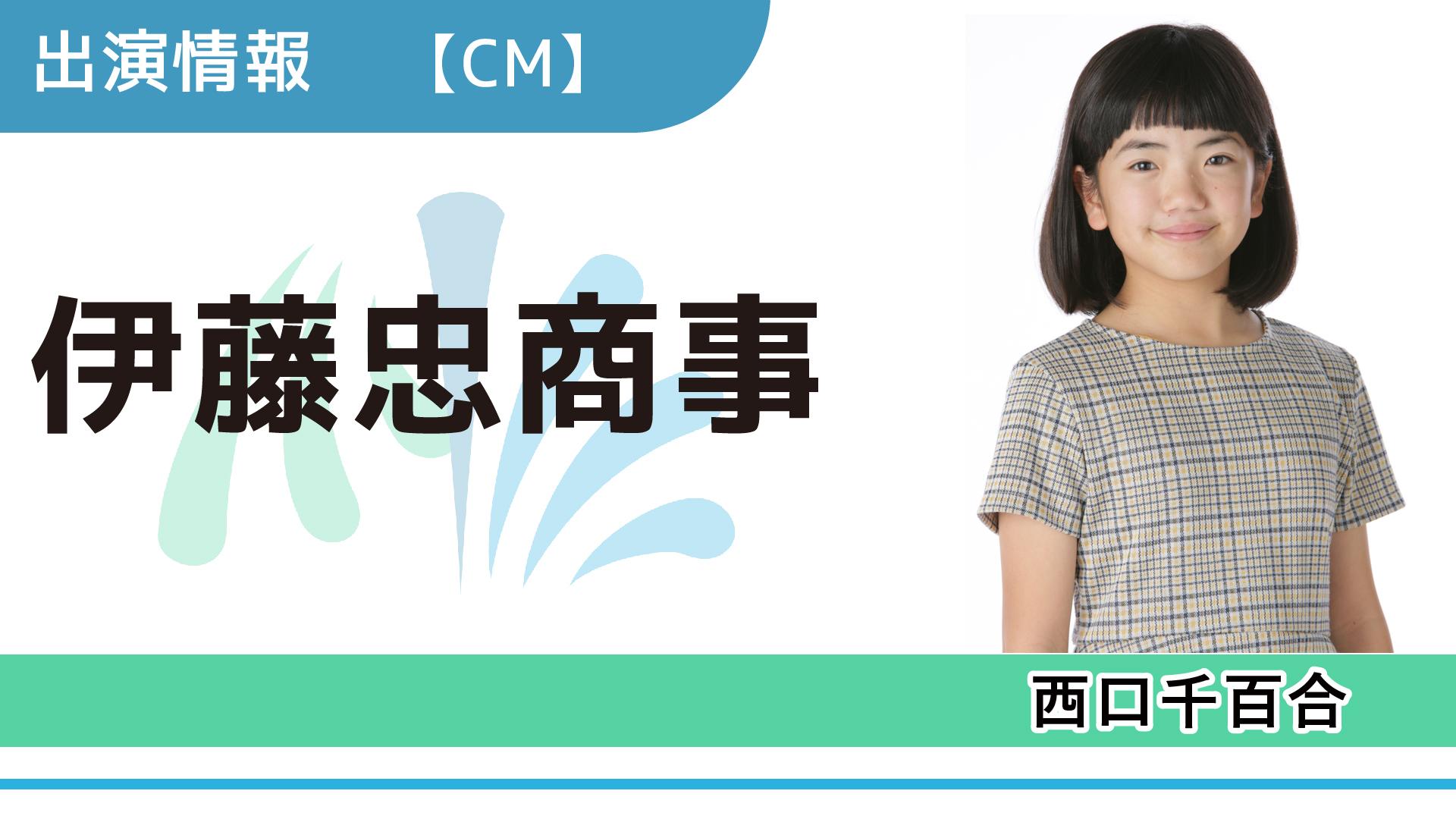 【出演情報】西口千百合 / 「伊藤忠商事」企業CM出演
